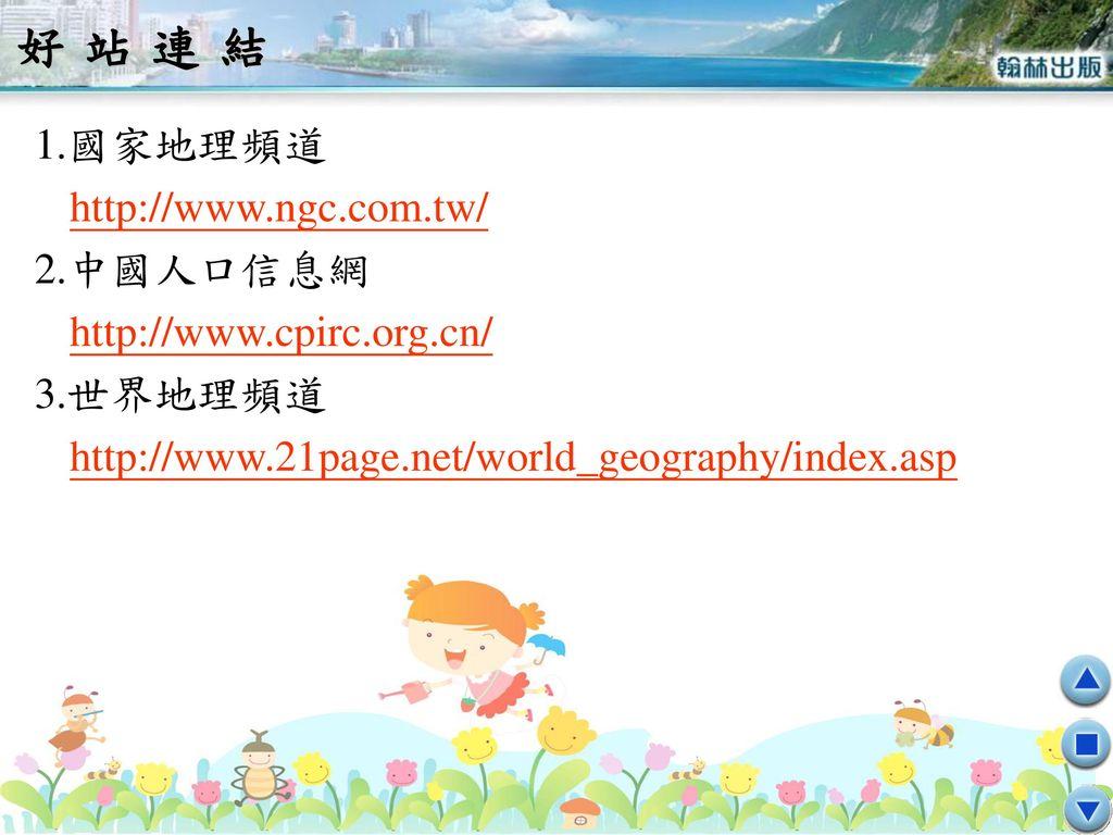 好站連結 1.國家地理頻道 http://www.ngc.com.tw/ 2.中國人口信息網