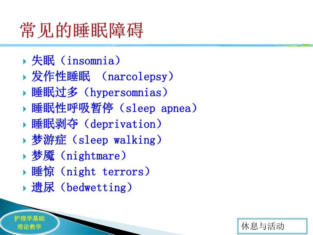 常见的睡眠障碍 失眠(insomnia) 发作性睡眠 (narcolepsy) 睡眠过多(hypersomnias)