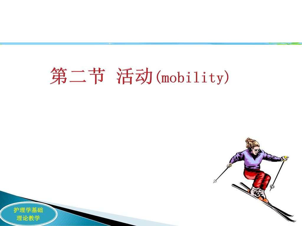 第二节 活动(mobility)
