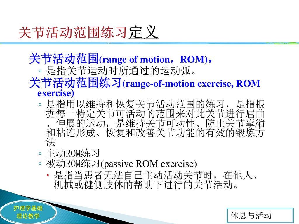关节活动范围练习定义 关节活动范围(range of motion,ROM),