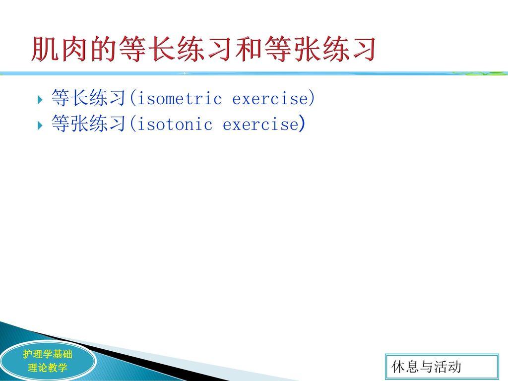 肌肉的等长练习和等张练习 等长练习(isometric exercise) 等张练习(isotonic exercise)
