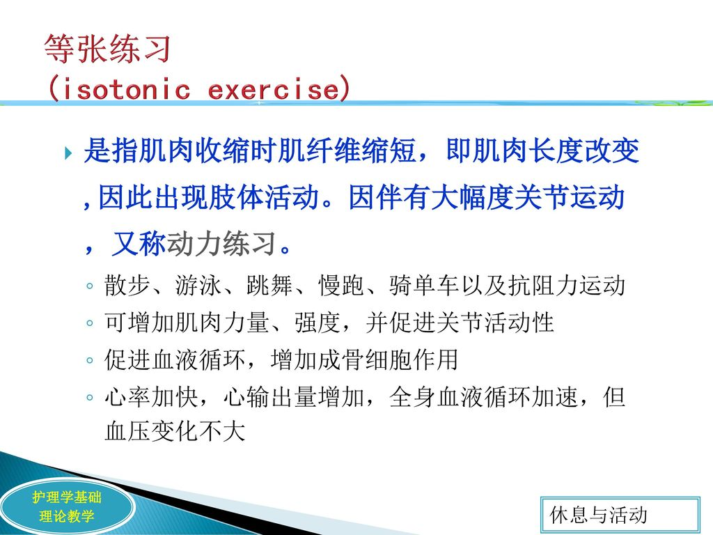 等张练习 (isotonic exercise)