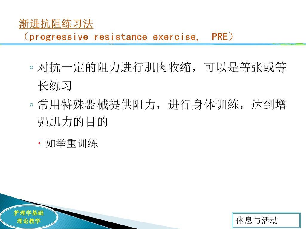 渐进抗阻练习法 (progressive resistance exercise, PRE)