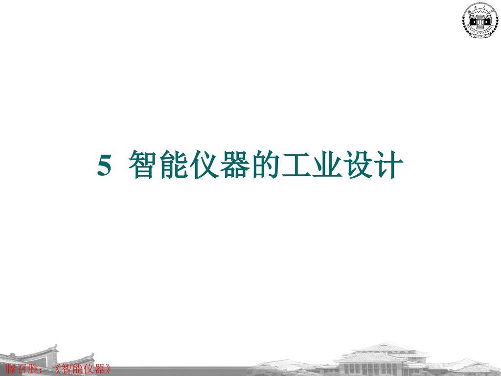 5 智能仪器的工业设计