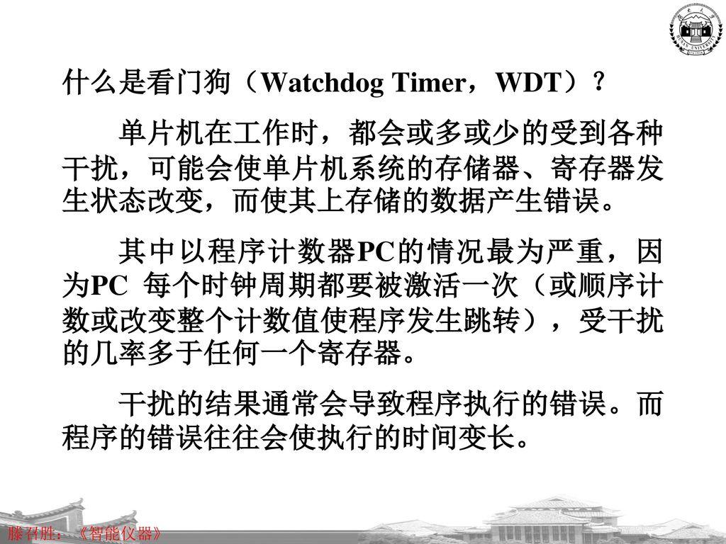 什么是看门狗(Watchdog Timer,WDT)?