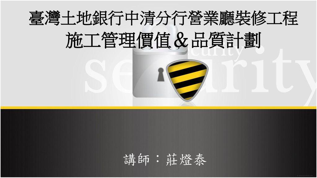 臺灣土地銀行中清分行營業廳裝修工程 施工管理價值&品質計劃