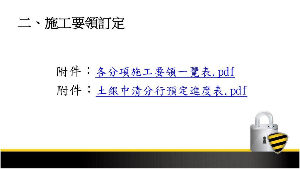 二、施工要領訂定 附件:各分項施工要領一覽表.pdf 附件:土銀中清分行預定進度表.pdf