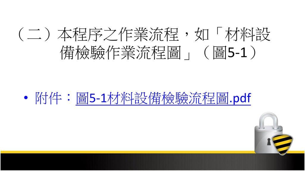 (二)本程序之作業流程,如「材料設 備檢驗作業流程圖」(圖5-1)