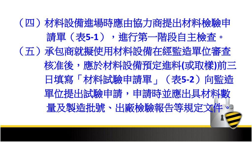 (四)材料設備進場時應由協力商提出材料檢驗申