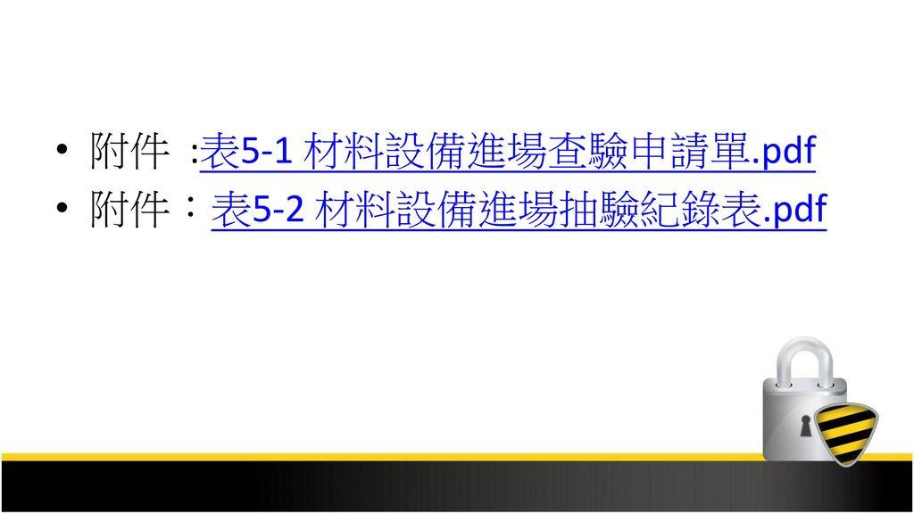 附件 :表5-1 材料設備進場查驗申請單.pdf 附件:表5-2 材料設備進場抽驗紀錄表.pdf