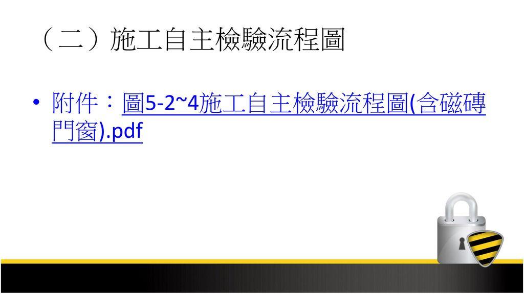 (二)施工自主檢驗流程圖 附件:圖5-2~4施工自主檢驗流程圖(含磁磚門窗).pdf