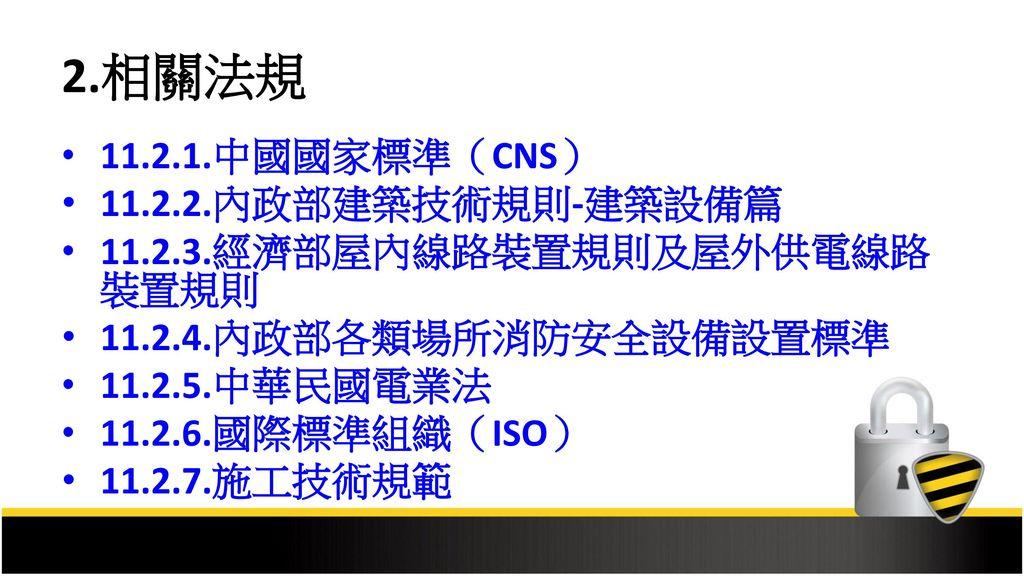 2.相關法規 11.2.1.中國國家標準(CNS) 11.2.2.內政部建築技術規則-建築設備篇