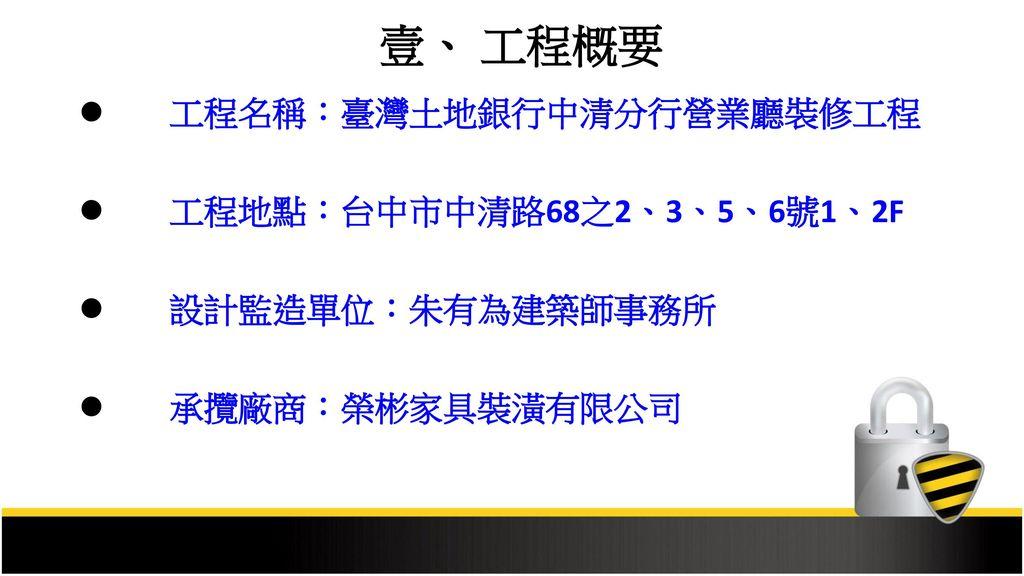 壹、 工程概要 工程名稱:臺灣土地銀行中清分行營業廳裝修工程 工程地點:台中市中清路68之2、3、5、6號1、2F