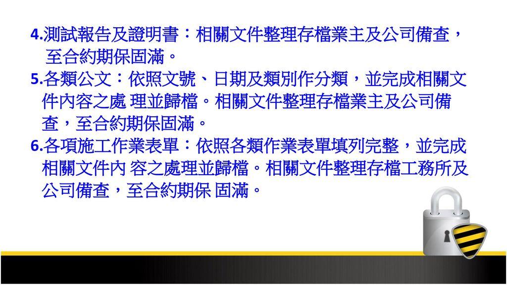 4.測試報告及證明書:相關文件整理存檔業主及公司備查,