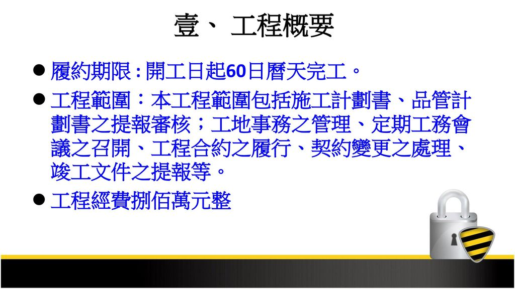 壹、 工程概要 履約期限 : 開工日起60日曆天完工。