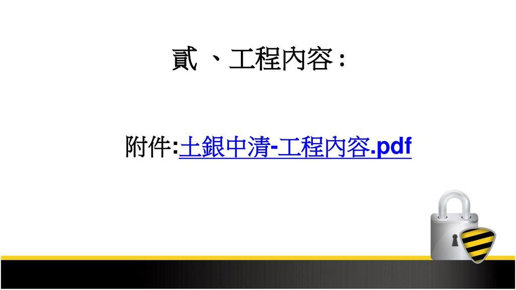 貳 、工程內容 : 附件:土銀中清-工程內容.pdf