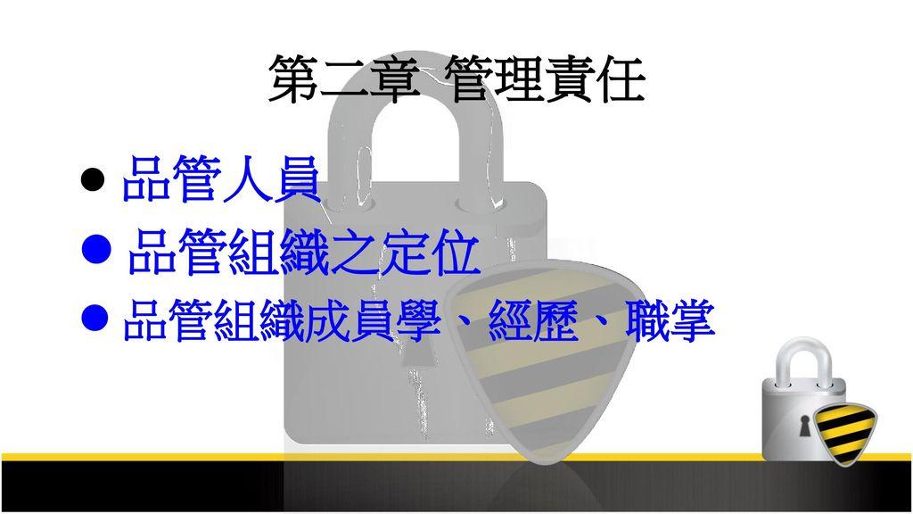 第二章 管理責任 品管人員 品管組織之定位 品管組織成員學、經歷、職掌
