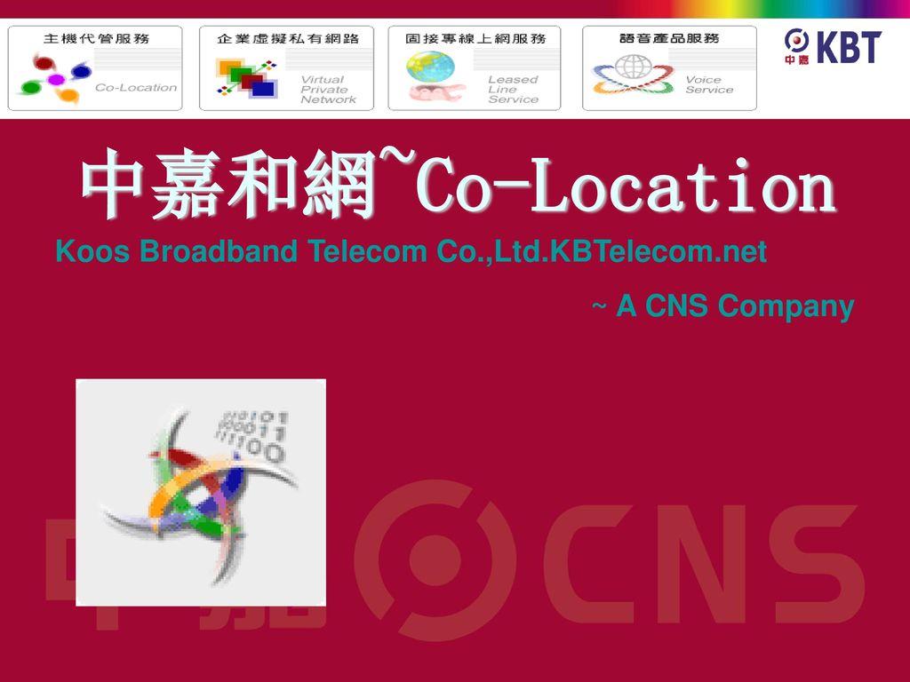 中嘉和網~Co-Location Koos Broadband Telecom Co.,Ltd.KBTelecom.net