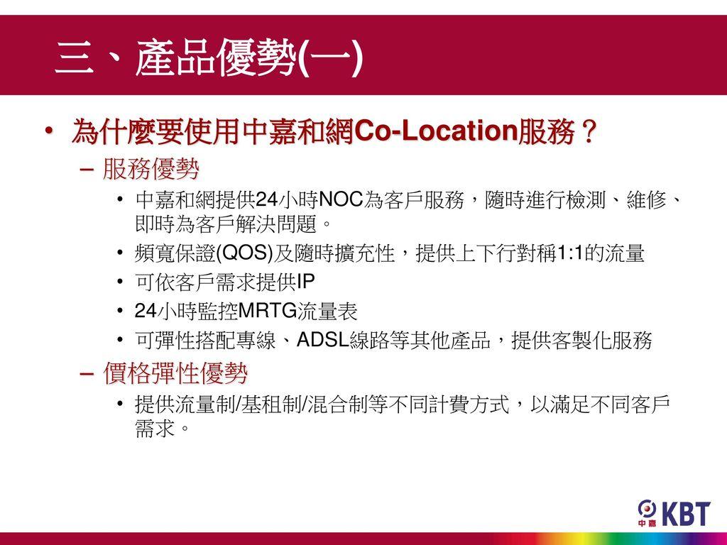 三、產品優勢(一) 為什麼要使用中嘉和網Co-Location服務? 服務優勢 價格彈性優勢