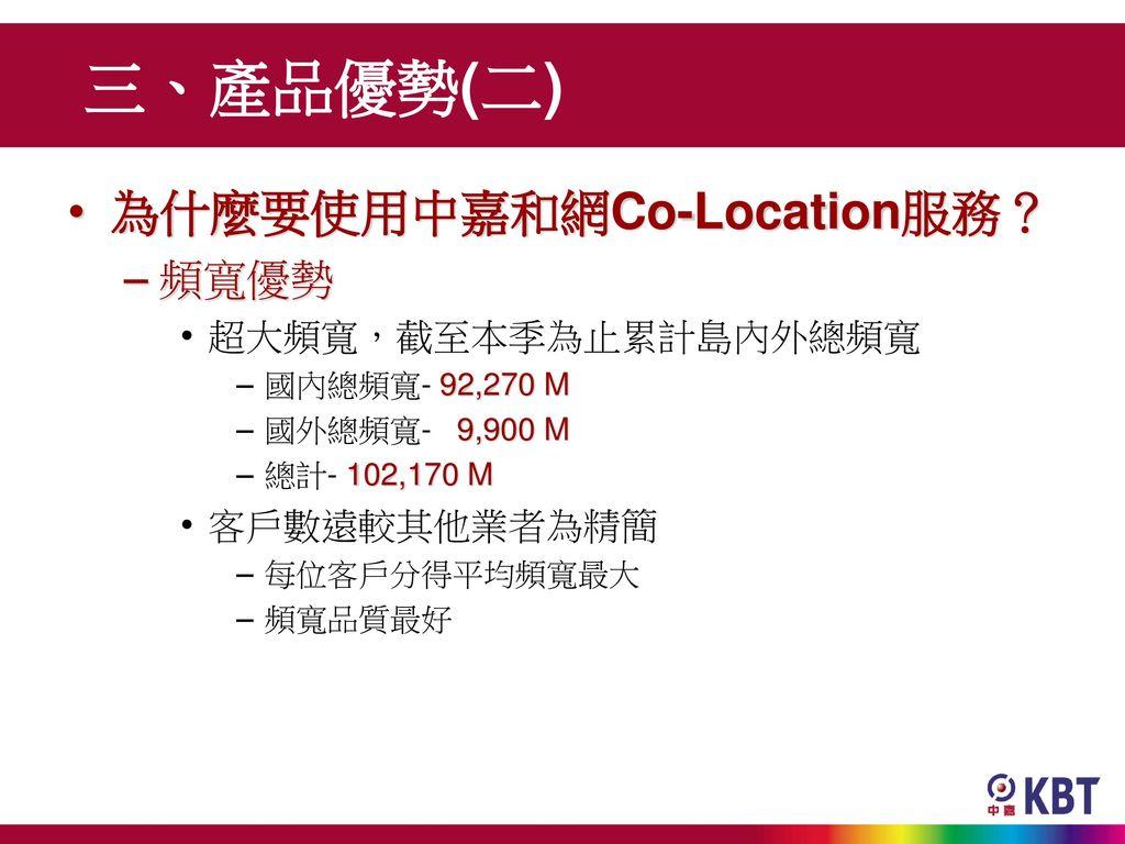 三、產品優勢(二) 為什麼要使用中嘉和網Co-Location服務? 頻寬優勢 超大頻寬,截至本季為止累計島內外總頻寬