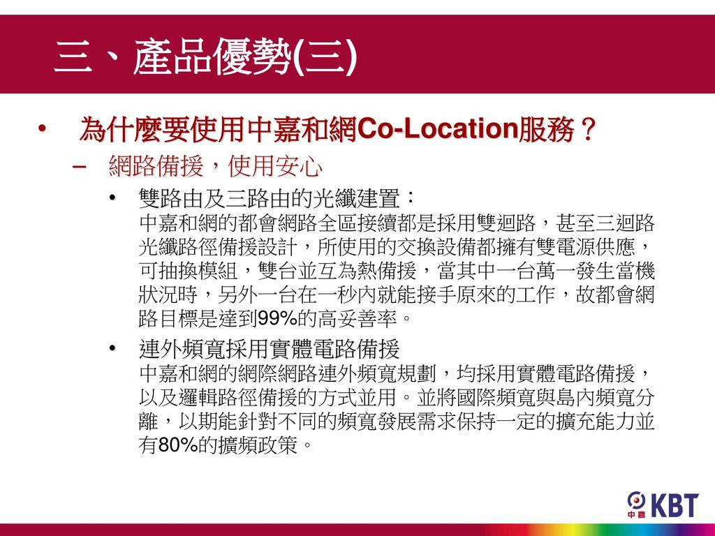 三、產品優勢(三) 為什麼要使用中嘉和網Co-Location服務? 網路備援,使用安心