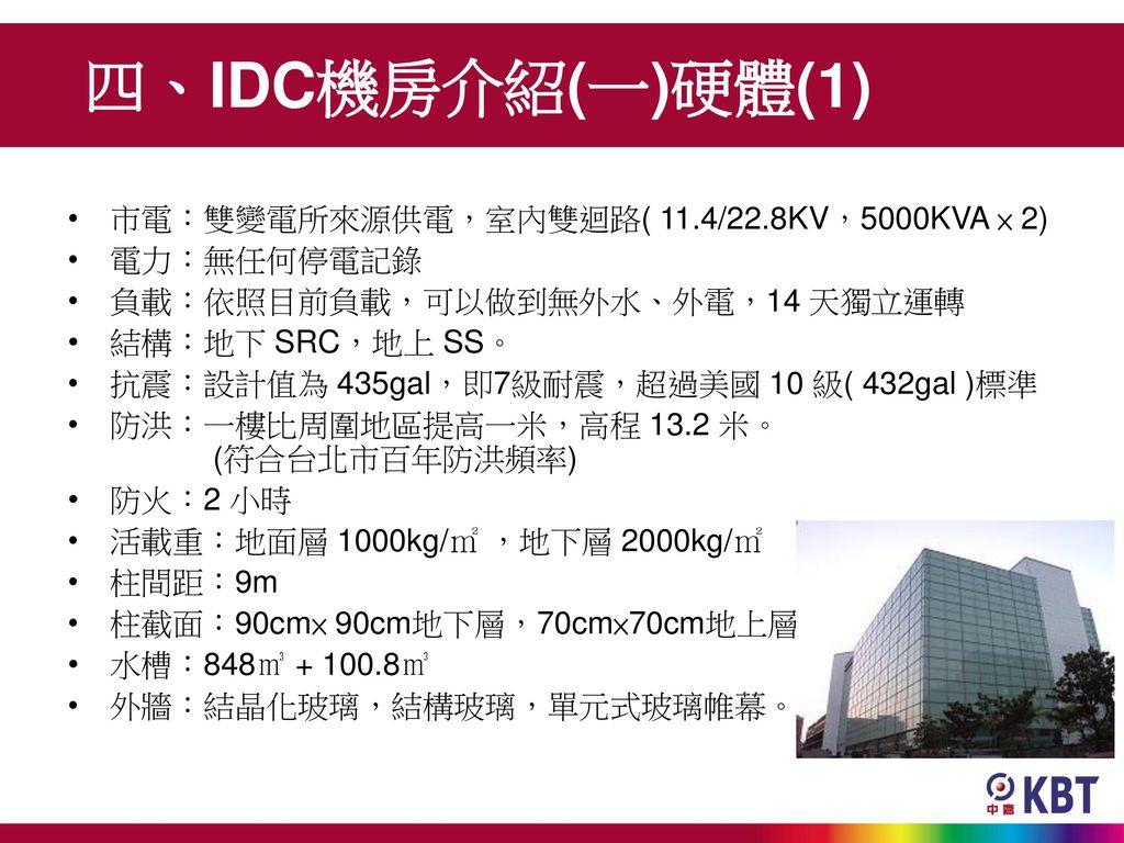 四、IDC機房介紹(一)硬體(1) 市電:雙變電所來源供電,室內雙迴路( 11.4/22.8KV,5000KVA × 2)