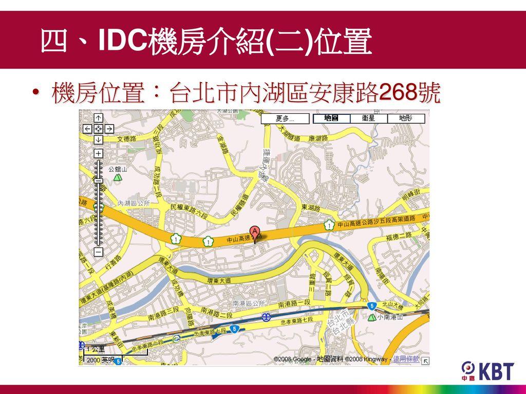 四、IDC機房介紹(二)位置 機房位置:台北市內湖區安康路268號