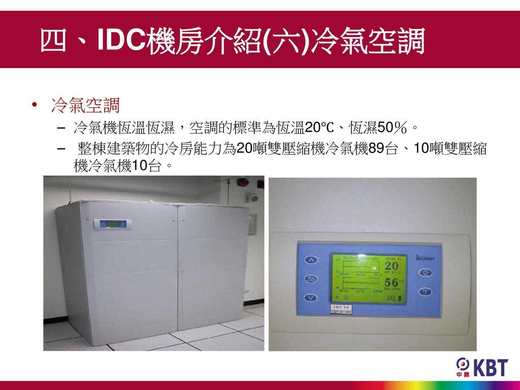 四、IDC機房介紹(六)冷氣空調 冷氣空調 冷氣機恆溫恆濕,空調的標準為恆溫20℃、恆濕50%。