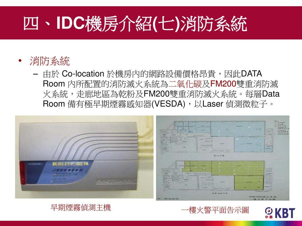 四、IDC機房介紹(七)消防系統 消防系統