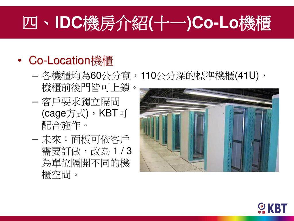 四、IDC機房介紹(十一)Co-Lo機櫃