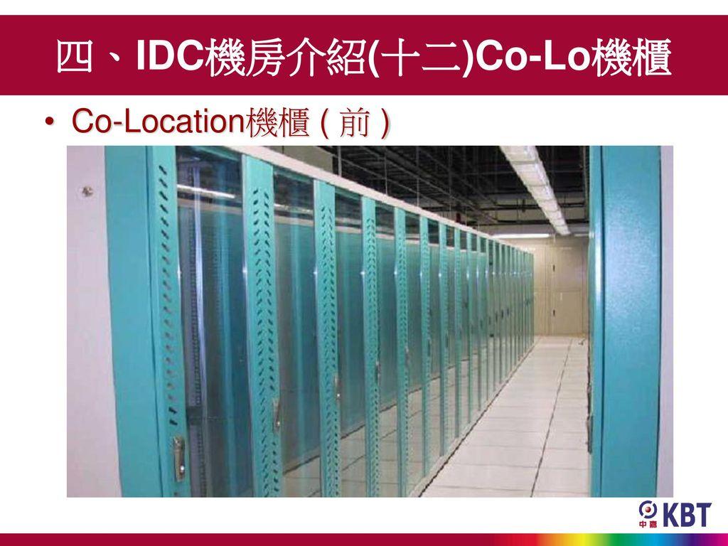 四、IDC機房介紹(十二)Co-Lo機櫃