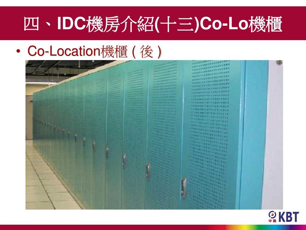 四、IDC機房介紹(十三)Co-Lo機櫃