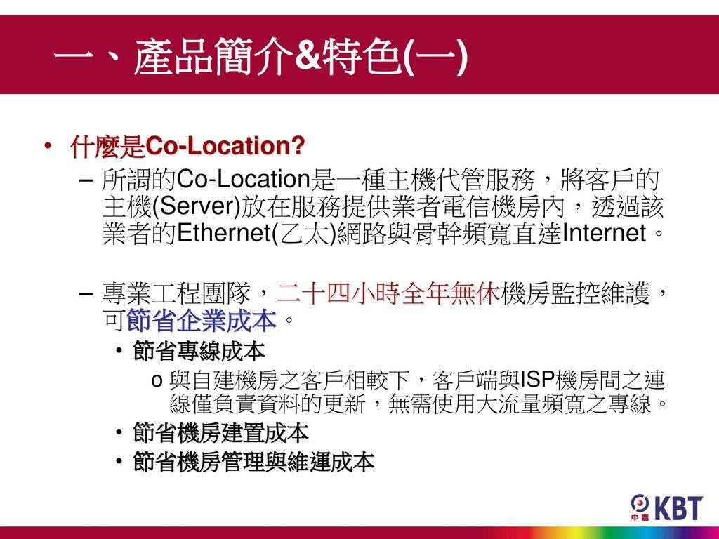 一、產品簡介&特色(一) 什麼是Co-Location