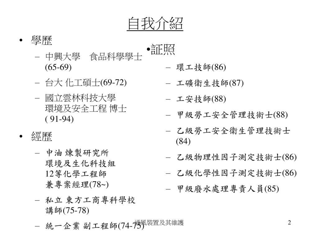 通風裝置及其維護 講師:陳清涼 中國石油公司 煉製研究所 通風裝置及其維護