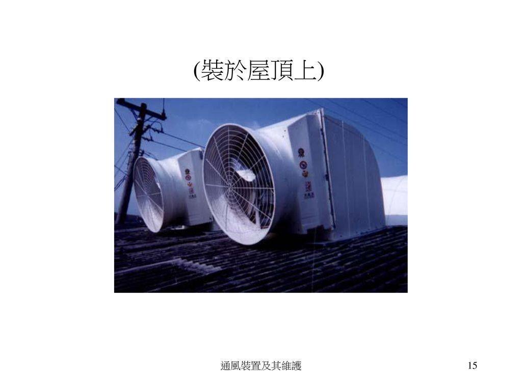 整體換氣 大型排氣機 小型排氣機 通風裝置及其維護