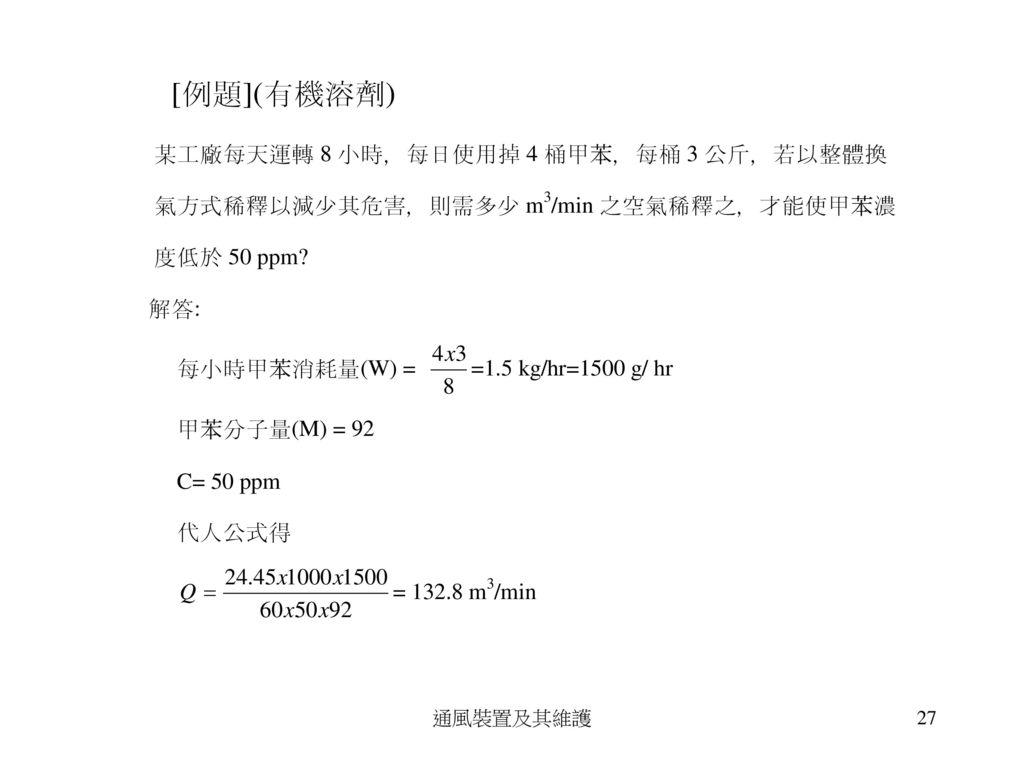 以質量平衡可導出下列公式 (氣體或蒸氣、粉塵) (氣體或蒸氣) 其中 Q:換氣量 W:有害氣體或蒸氣、粉塵逸散量 (公克/小時)