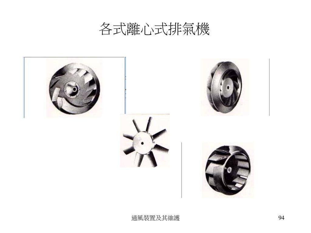 離心式排氣機 通風裝置及其維護