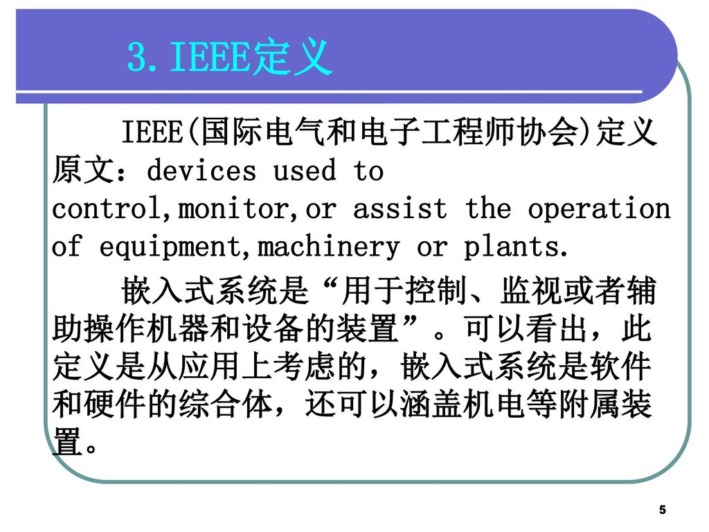 3.IEEE定义 IEEE(国际电气和电子工程师协会)定义原文:devices used to control,monitor,or assist the operation of equipment,machinery or plants.