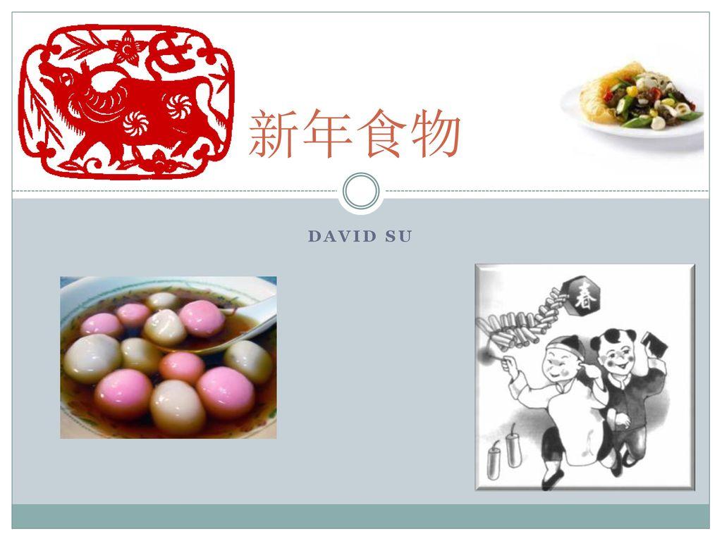 新年食物 David Su