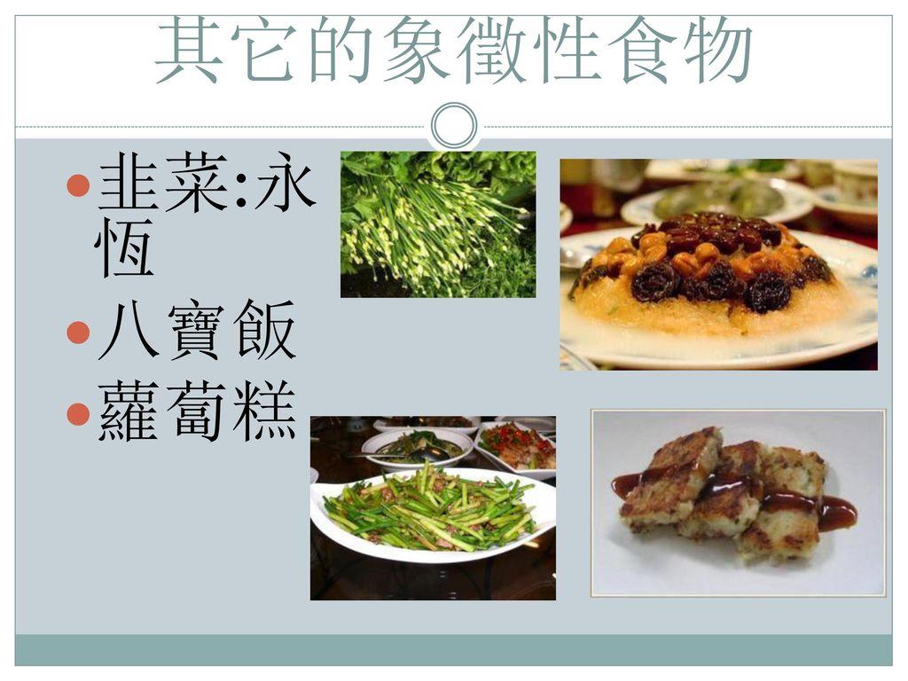 其它的象徵性食物 韭菜:永恆 八寶飯 蘿蔔糕