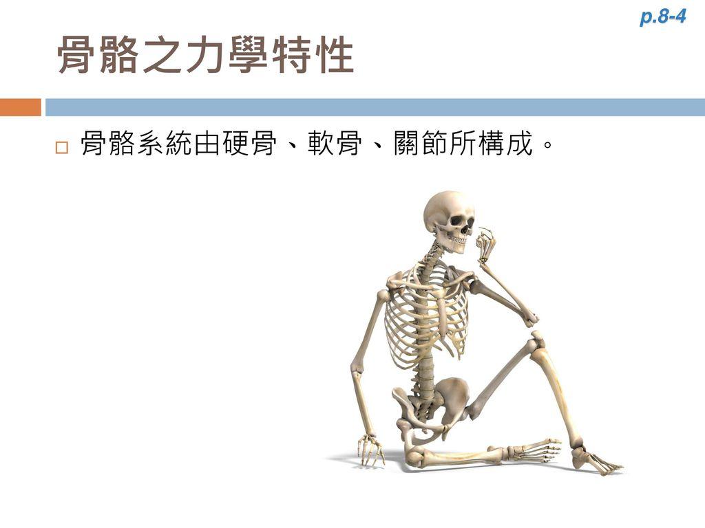 p.8-4 骨骼之力學特性 骨骼系統由硬骨、軟骨、關節所構成。