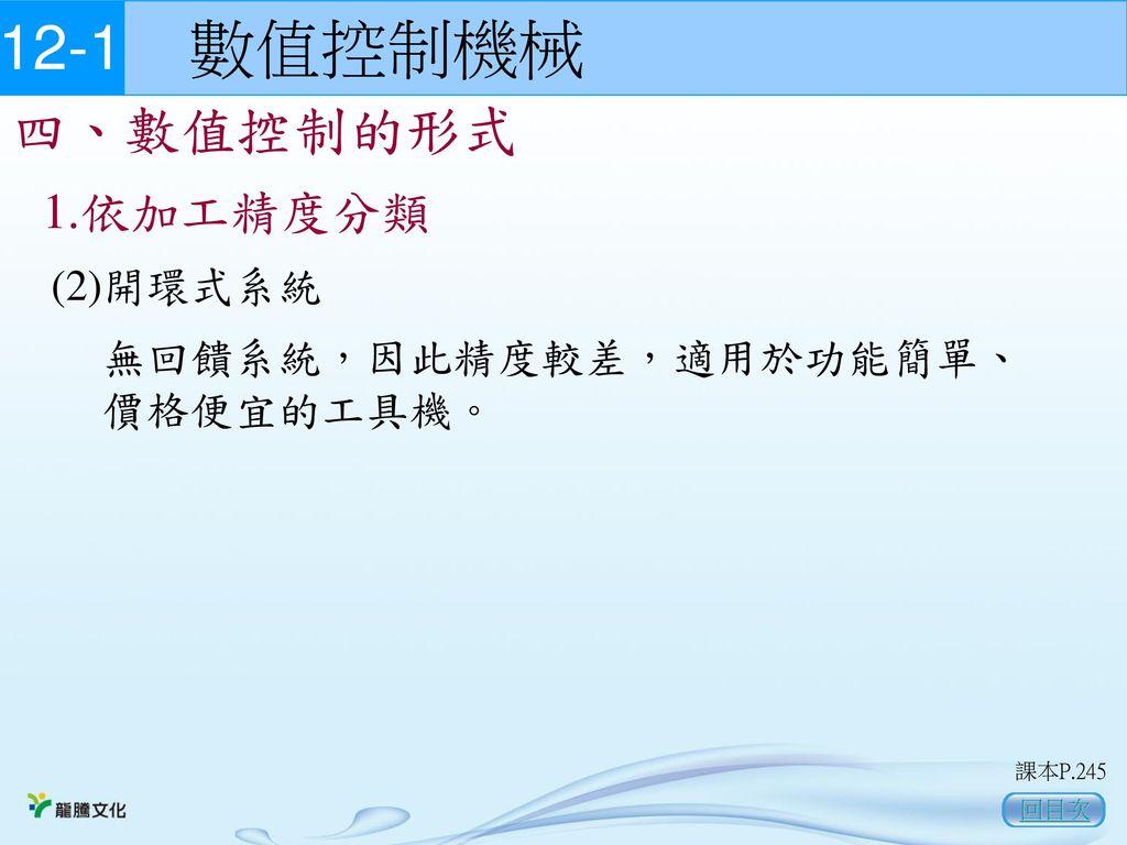 12-1 數值控制機械 四、數值控制的形式 1.依加工精度分類 (2)開環式系統