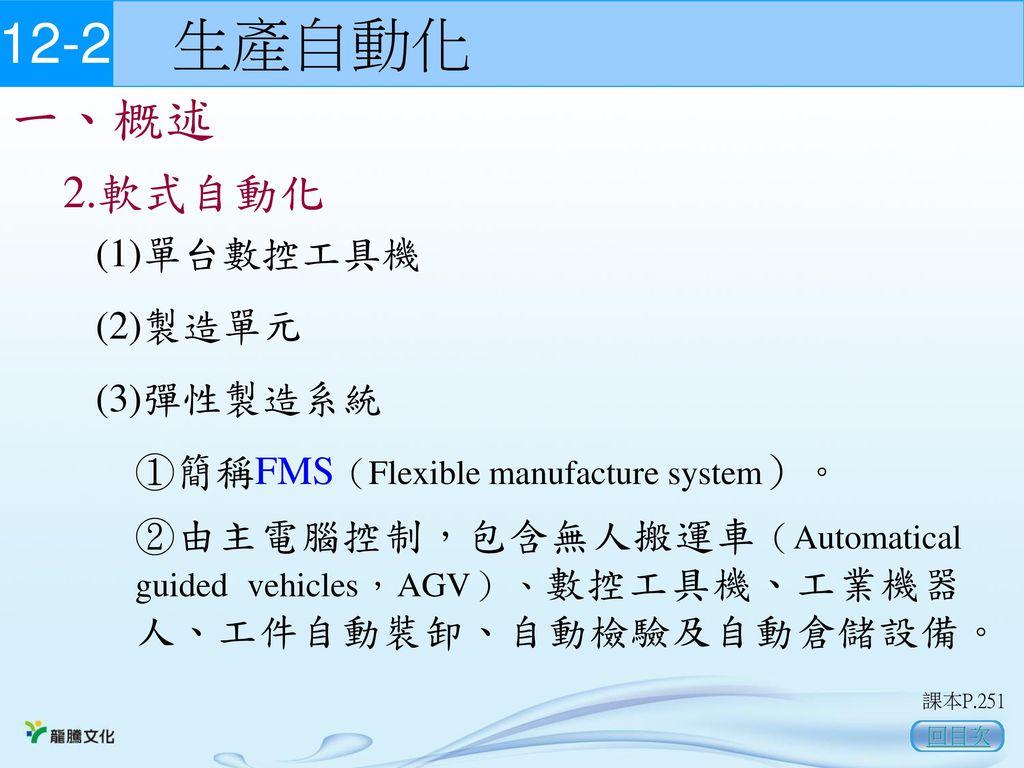 12-2 生產自動化 一、概述 2.軟式自動化 (1)單台數控工具機 (2)製造單元 (3)彈性製造系統