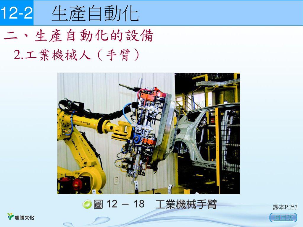 12-2 生產自動化 二、生產自動化的設備 2.工業機械人(手臂) 課本P.253 回目次