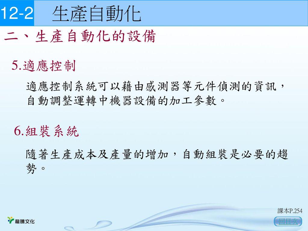 12-2 生產自動化 二、生產自動化的設備 5.適應控制 6.組裝系統