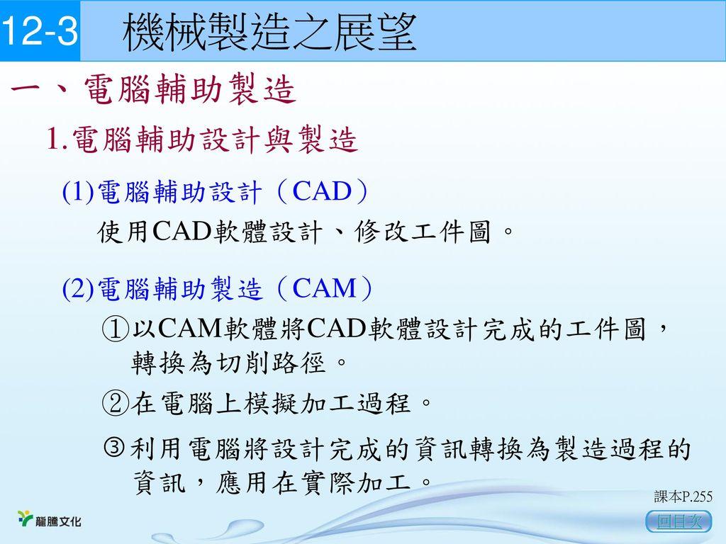 12-3 機械製造之展望 一、電腦輔助製造 1.電腦輔助設計與製造 (1)電腦輔助設計(CAD) 使用CAD軟體設計、修改工件圖。