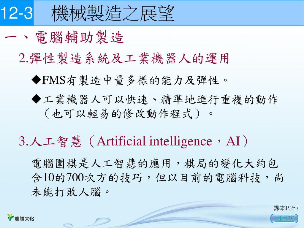 12-3 機械製造之展望 一、電腦輔助製造 2.彈性製造系統及工業機器人的運用
