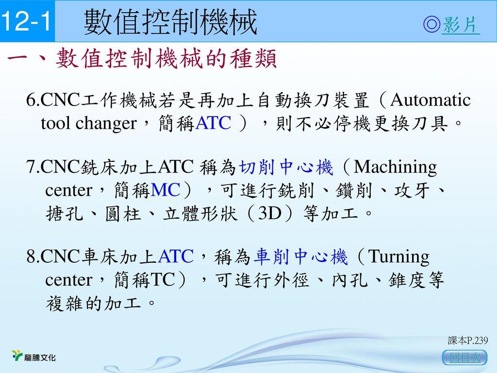 12-1 數值控制機械 一、數值控制機械的種類 ◎影片
