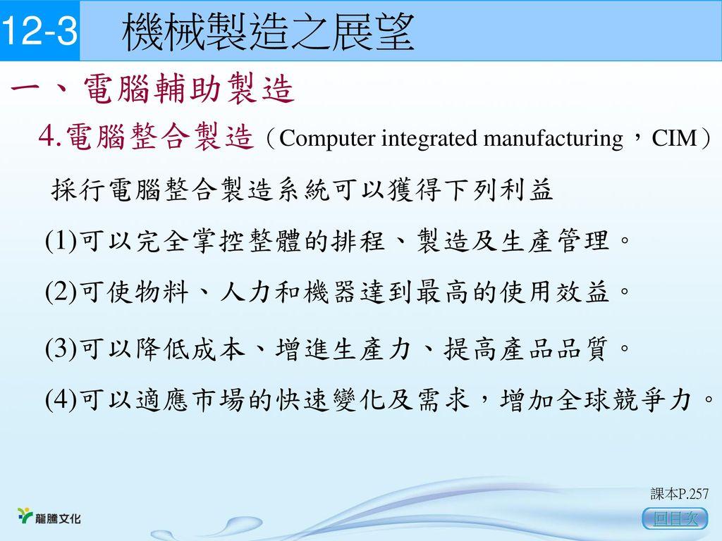 12-3 機械製造之展望 一、電腦輔助製造 4.電腦整合製造(Computer integrated manufacturing,CIM)