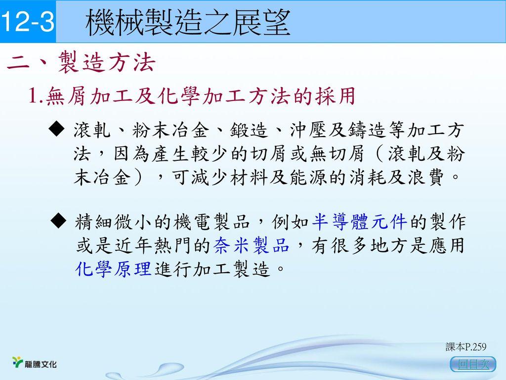 12-3 機械製造之展望 二、製造方法 1.無屑加工及化學加工方法的採用